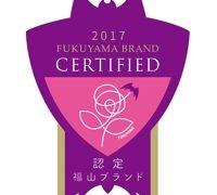 キャステムが福山市ブランドに認定されました