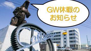 【お知らせ】GW休暇について