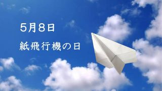 本日5月8日は「紙飛行機の日」です。
